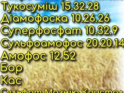 Тукосуміш Тукосмесь AGRON 15-азот/32-фосфор/28-калий – 11999