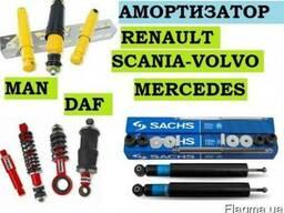 Амортизаторы Scania, Mercedes, Daf, Man, Renault, Iveco