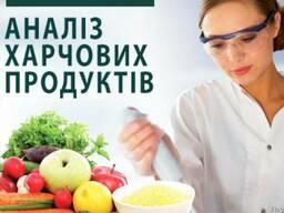Аналіз харчових продуктів