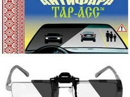 Антифары Тар*Асс - новая разработка против ослепления