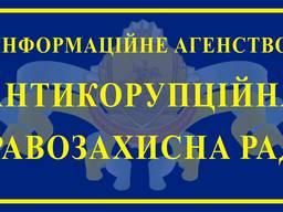 Антикоррупционный правозащитный совет