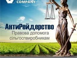 АнтиРейдерство - Правова допомога сільгоспвиробникам
