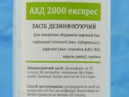 Антисептик AHD (ахд) експрес 2000 на спиртовой основе 500 мл