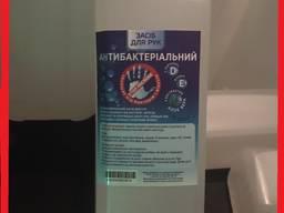 Антисептик для кожи и рук 1 л, спирт 71%, сертификат