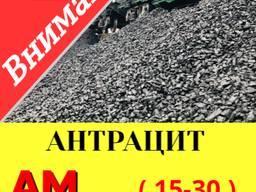 Антрацит укрупненный Ас Ам Ао Ако