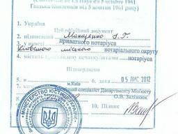 Апостиль документов в Украине