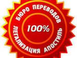Апостиль /Легализация/ Бюро переводов - фото 1