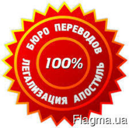Апостиль /Легализация/ Бюро переводов