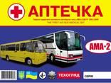 Аптечка автобусная АМА 2 - фото 1