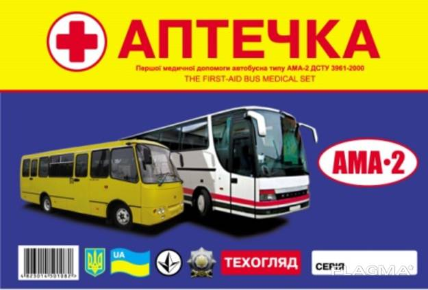 Аптечка автобусная АМА 2