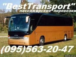 Аренда автобуса на 45-56 мест в Донецке , Украине, СНГ.