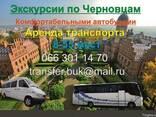 Автобусы и микроавтобусы аренда - фото 1