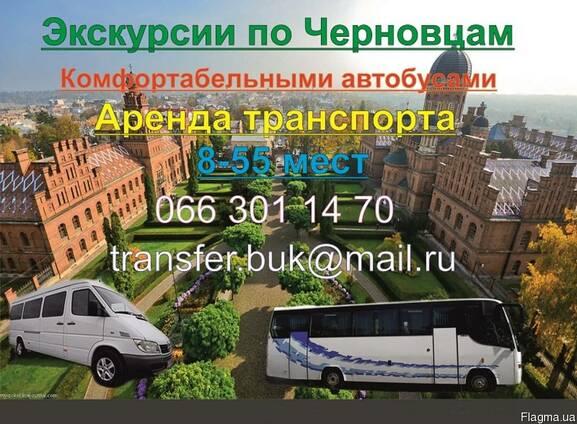 Автобусы и микроавтобусы аренда
