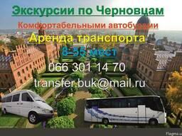 Аренда автобусов и микроавтобусов, экскурсии