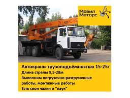 Послуги автокрана до 25т Дніпропетровськ