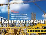 Аренда башенных кранов Liebherr в Украине - фото 1