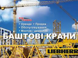 Аренда башенных кранов Liebherr в Украине