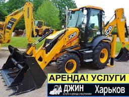 Аренда экскаватора jsb в Харькове