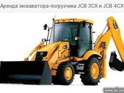 Аренда экскаватора-погрузчика JCB 3CX,4CX, TEREX 860