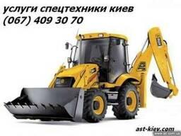 Аренда экскаватора-погрузчика в Киеве.