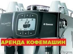 Аренда кофейного оборудования Краматорск,Славянск, Дружковка
