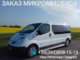Аренда микроавтобуса с водителем в Киеве. Пассажирские перевозки Украина.