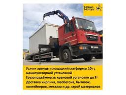 Услуги кран - манипулятор до 10т Днепропетровск
