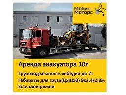 Услуги эвакуатора c манипулятором