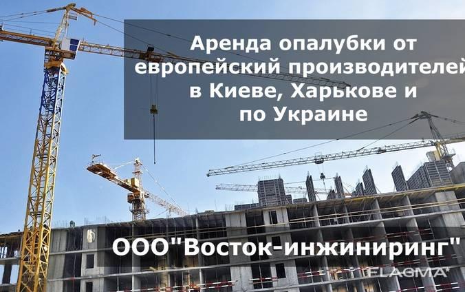 Аренда строительной опалубки (Киев, Харьков)