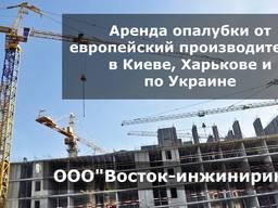 Аренда строительной опалубки (Киев, Харьков) - фото 1