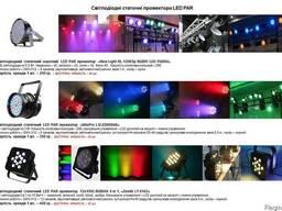 Аренда во Львове - Светодиодные прожекторы LED PAR, прокат