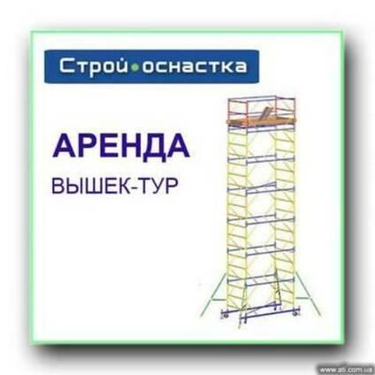 Аренда вышек-тур в Василькове