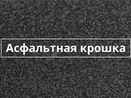 Асфальтная крошка в Харькове