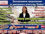 Рекламные услуги Полтава, Кременчуг - фото 4