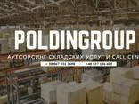 Аутсорсинг складских услуг Краков, фулфилмент - фото 1