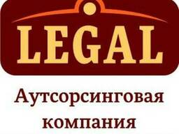 """Аутсорсинговая компания """"LEGAL""""."""