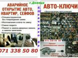 Аварийное открытие автомобилей, квартир, сейфов в Донецке - фото 1