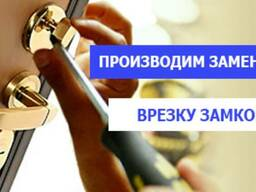 Аварийное открывание квартир, машин, сейфов. ФЛП Боровский - фото 5