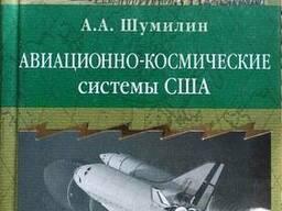 Авиационно-космические системы сша, А. А. Шумилин. Военный парад истории