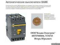 Авт. выкл. ВА88-32, ВА88-33, ВА88-35, ВА88-37, ВА88-40