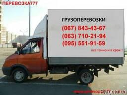 Авто Газель Грузчики Бровары-Киевская обл.Грузоперевозки.