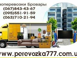 Авто Газель Грузчики Бровары-Киевская обл. Грузоперевозки.