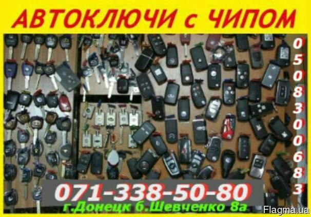 Авто-ключи выкидухи с иммобилайзером