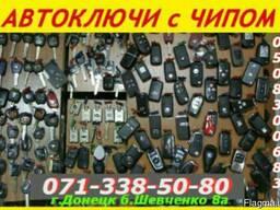 Авто-ключи выкидухи с иммобилайзером - фото 2