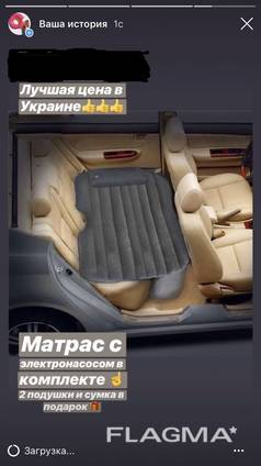 Киев. Авто-матрас (Auto-mattress), надувной матрас на авто.