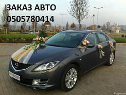 Авто на свадьбу Мариуполь Бердянск Мелитополь
