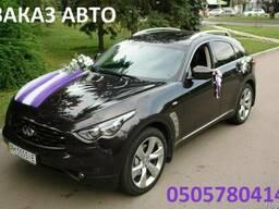 Авто на свадьбу Бердянск Мариуполь