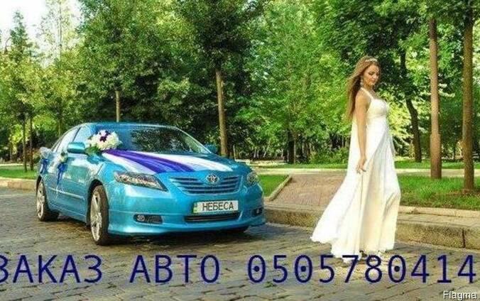 Авто на свадьбу Павлоград Первомайск