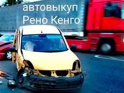 Авто-выкуп Рено Кенго
