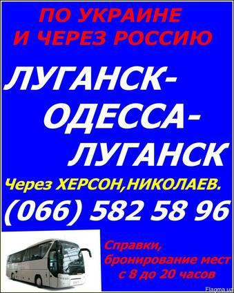 Автобус Алчевск-Луганск-Одесса.